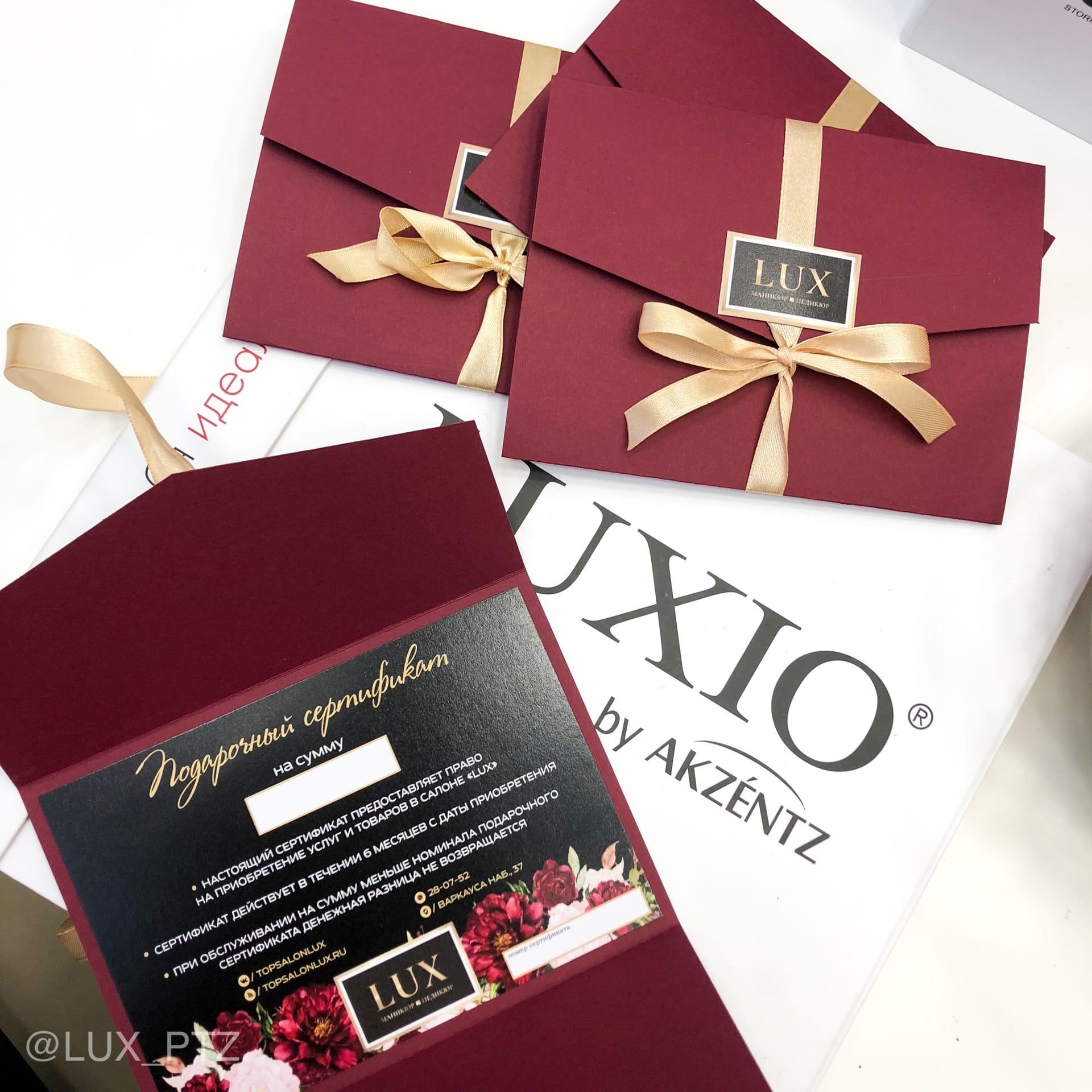 Подарочные сертификаты topsalonlux.ru